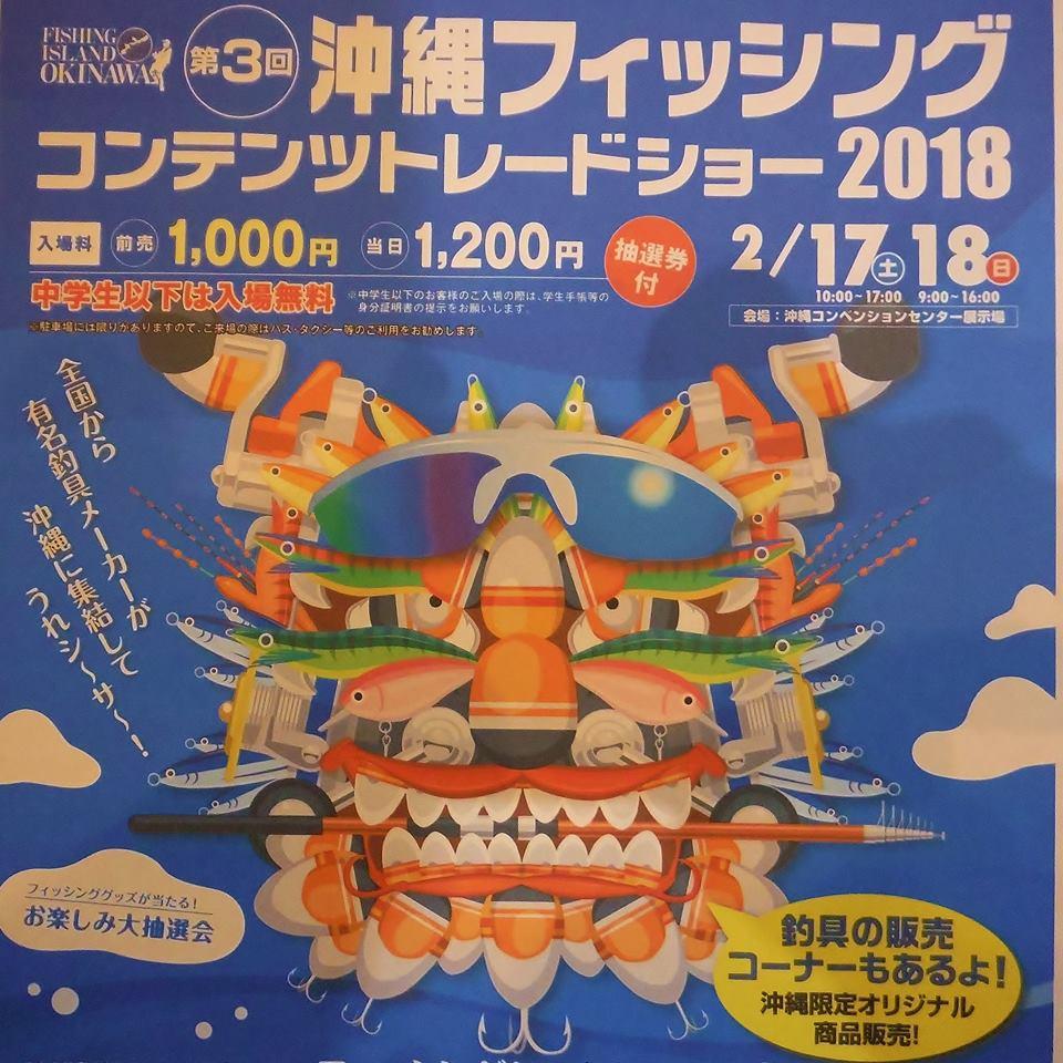 来年2月17日(土)、18日(日)は「沖縄フィッシングコンテンツトレードショー2018」が開催されます。