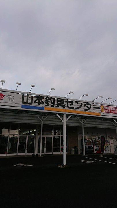 熊本市の山本釣具菊陽バイパス店様にENO シリーズ全機種お取り扱い開始です。