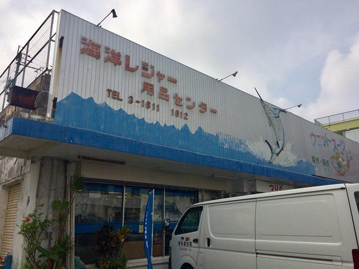 沖縄市山里の海洋レジャーセンター様でもBoggy商品お取り扱いして頂いております。