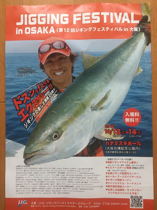 今月、10月13日(土),14日(日)に大阪で開催されます2018ジギングフェスティバル(ハナミズキホール)にて今年もHOTS 様のブースで参加させていただきます。