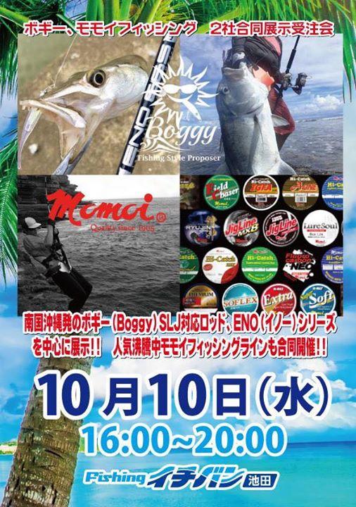 来たる10月10日(水)、フィッシングエイト池田店様にて、ラインメーカーMomoi fishing 様と合同商品受注会&即売会を開催致します。